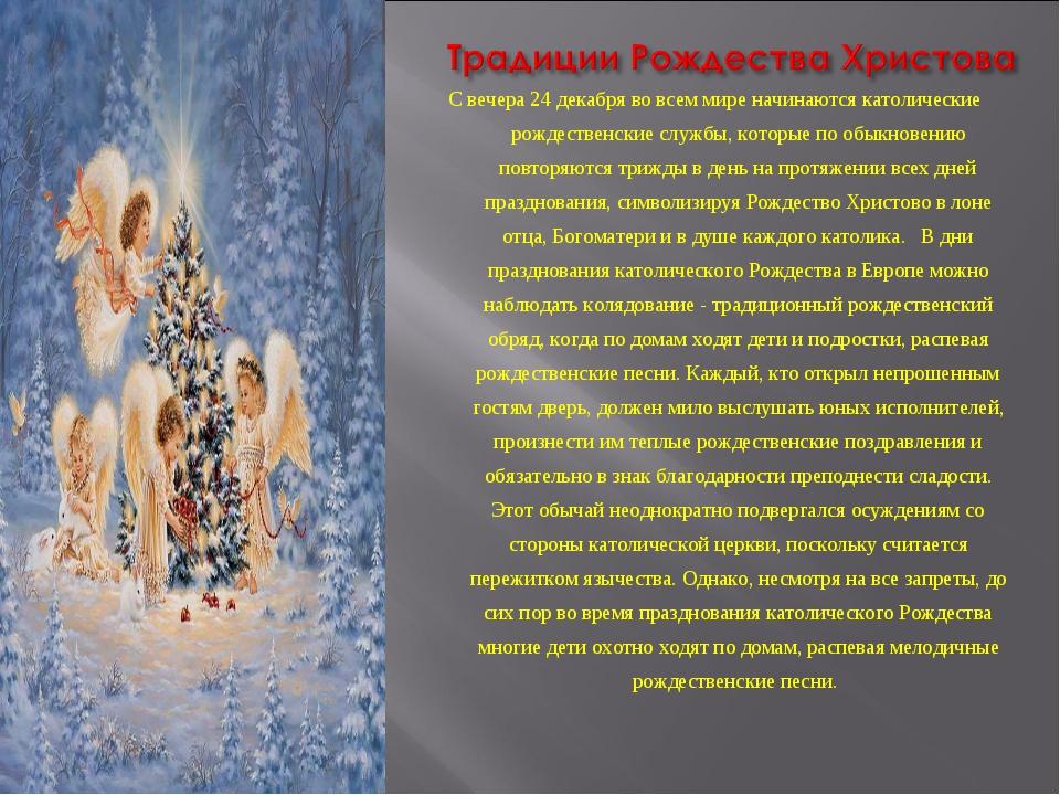 С вечера 24 декабря во всем мире начинаются католические рождественские служб...