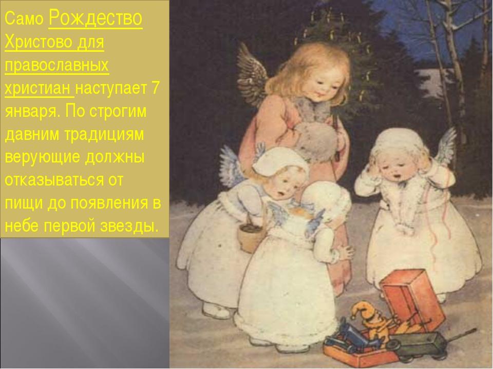 Само Рождество Христово для православных христиан наступает 7 января. По стро...