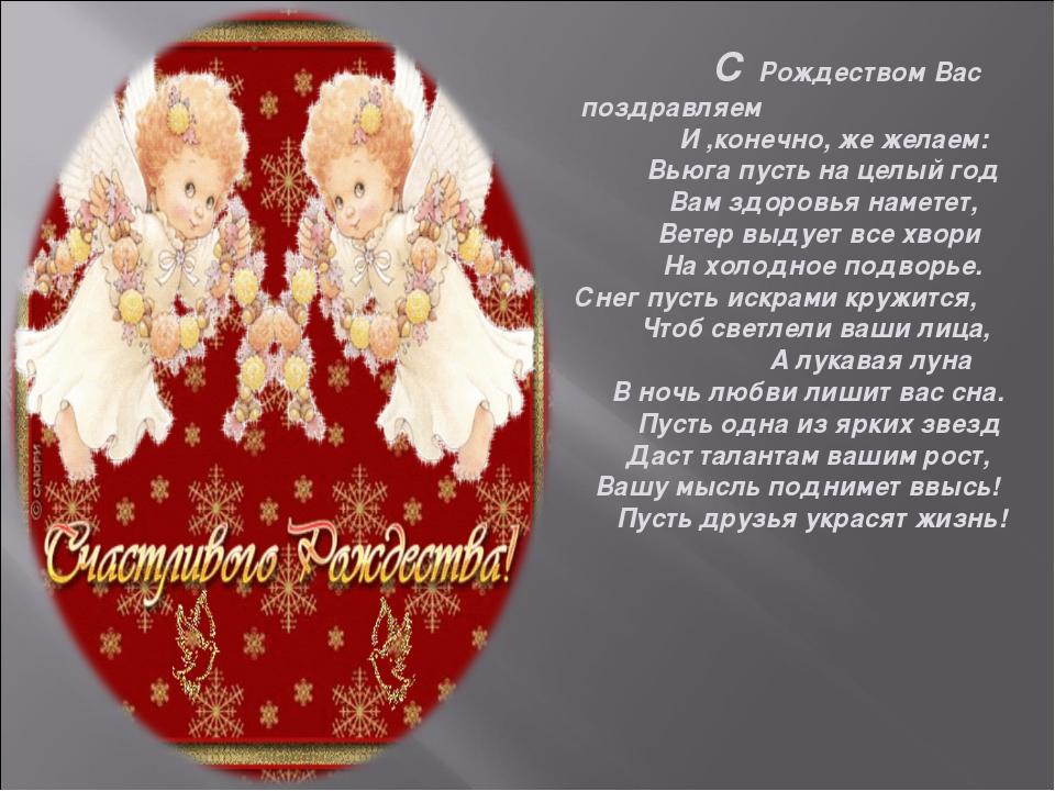 С Рождеством Вас поздравляем И ,конечно, же желаем: Вьюга пусть на целый год...