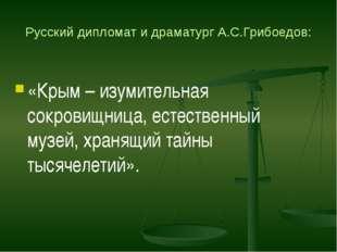 Русский дипломат и драматург А.С.Грибоедов: «Крым – изумительная сокровищница