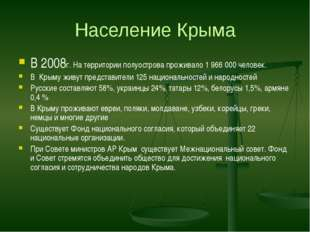 Население Крыма В 2008г. На территории полуострова проживало 1 966 000 челове