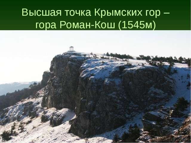 Высшая точка Крымских гор – гора Роман-Кош (1545м)