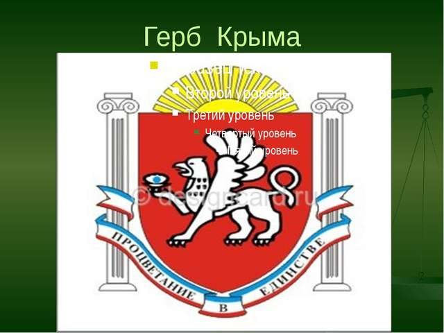 Герб Крыма