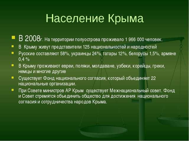 Население Крыма В 2008г. На территории полуострова проживало 1 966 000 челове...