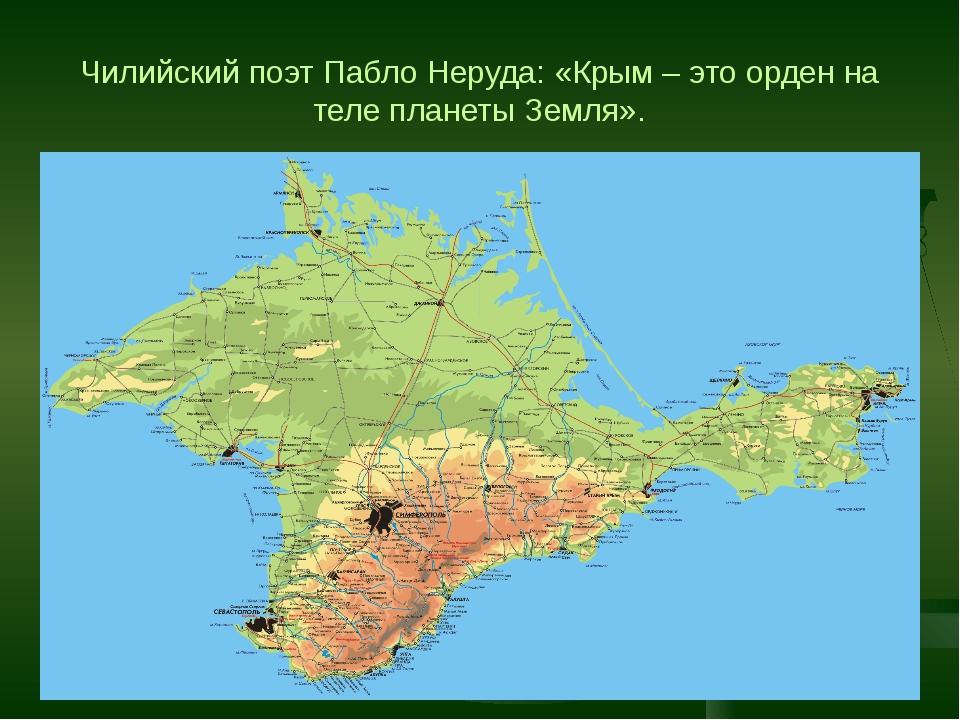 Чилийский поэт Пабло Неруда: «Крым – это орден на теле планеты Земля».