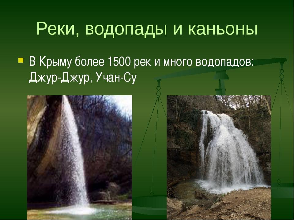 Реки, водопады и каньоны В Крыму более 1500 рек и много водопадов: Джур-Джур,...