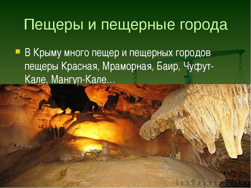 Пещеры и пещерные города В Крыму много пещер и пещерных городов пещеры Красна...