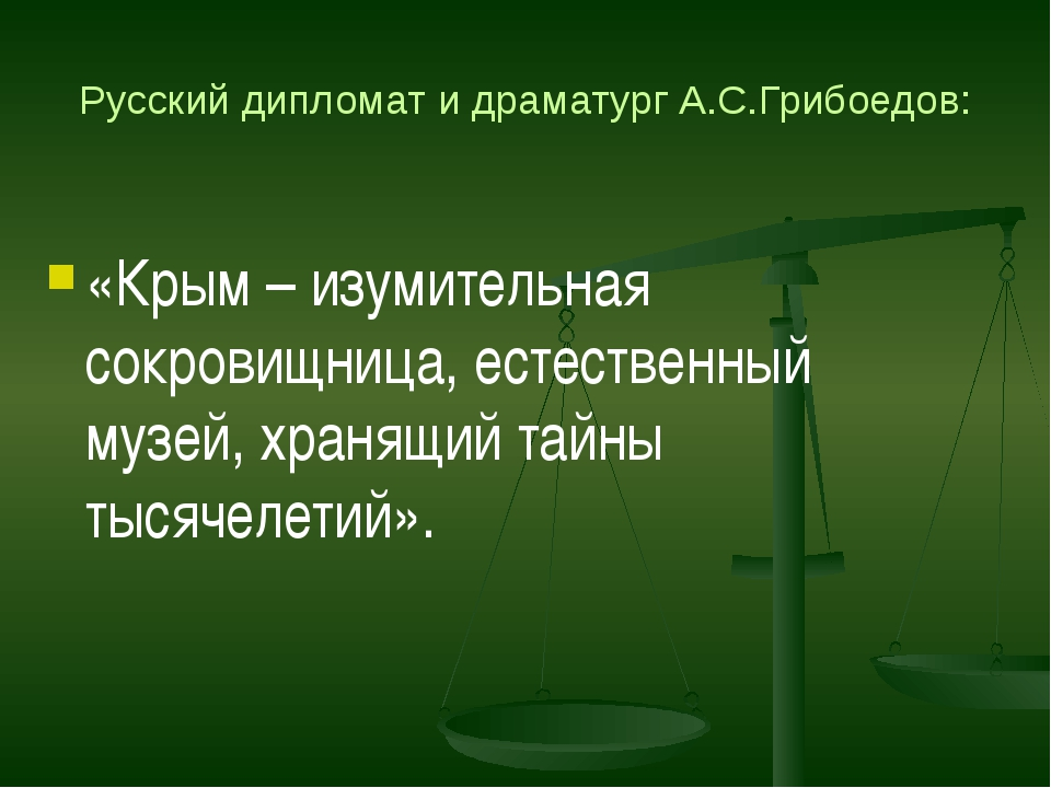 Русский дипломат и драматург А.С.Грибоедов: «Крым – изумительная сокровищница...