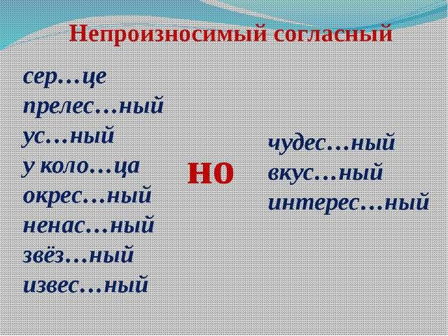 Презентация по русскому языку на тему непроизносимые согласные 3 класс 2 урок школа россии