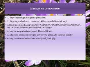 Интернет источники: 1. http://myfhology.info/planta/planta.html 2. http://og