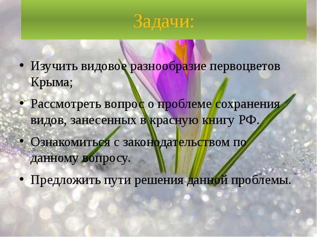 Задачи: Изучить видовое разнообразие первоцветов Крыма; Рассмотреть вопрос о...