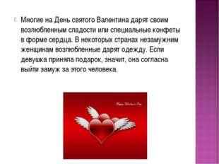 Многие на День святого Валентина дарят своим возлюбленным сладости или специа