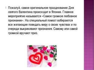 Пожалуй, самое оригинальное празднование Дня святого Валентина происходит в Я