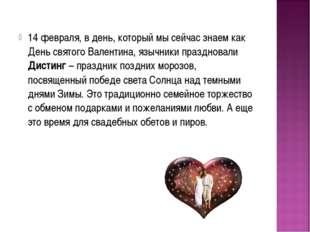 14 февраля, в день, который мы сейчас знаем как День святого Валентина, язычн