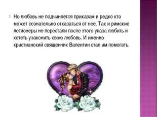 Но любовь не подчиняется приказам и редко кто может сознательно отказаться от