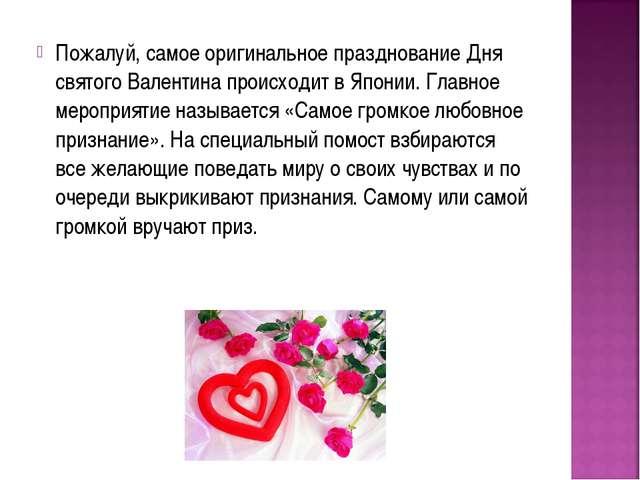 Пожалуй, самое оригинальное празднование Дня святого Валентина происходит в Я...