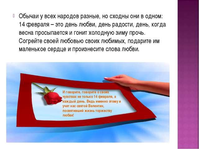 Обычаи у всех народов разные, но сходны они в одном: 14 февраля – это день лю...
