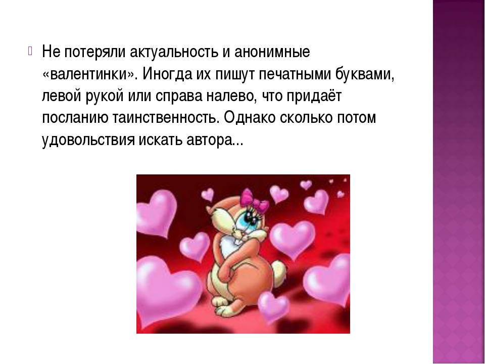 Не потеряли актуальность и анонимные «валентинки». Иногда их пишут печатными...