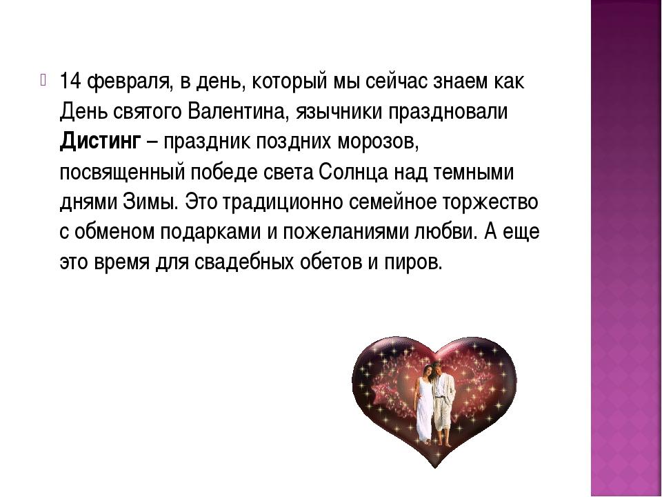 14 февраля, в день, который мы сейчас знаем как День святого Валентина, язычн...