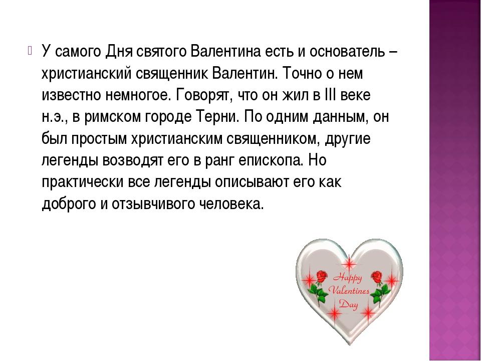 У самого Дня святого Валентина есть и основатель – христианский священник Вал...