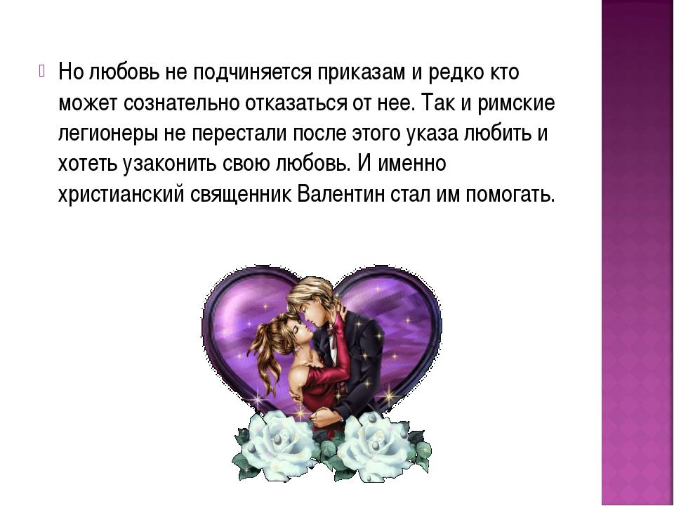 Но любовь не подчиняется приказам и редко кто может сознательно отказаться от...