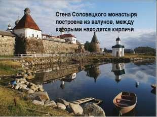 Стена Соловецкого монастыря построена из валунов, между которыми находятся ки