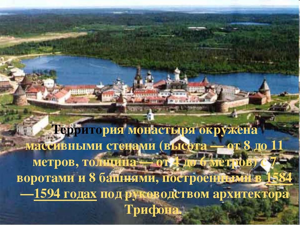 Территория монастыря окружена массивными стенами (высота— от 8 до 11 метров,...
