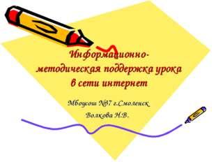 Информационно- методическая поддержка урока в сети интернет Мбоусош №37 г.Смо
