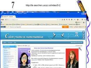 http://le-savchen.ucoz.ru/index/0-2