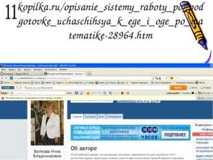 http://www.metod-kopilka.ru/opisanie_sistemy_raboty_po_podgotovke_uchaschihsy