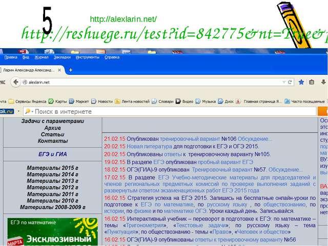 http://reshuege.ru/test?id=842775&nt=True&pub=False http://alexlarin.net/