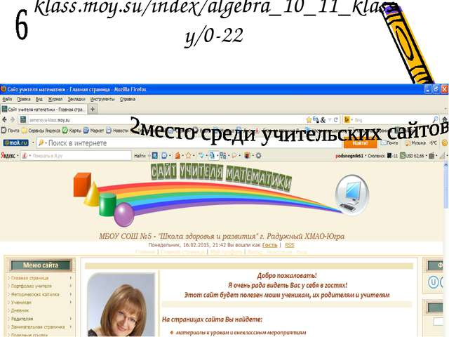 http://semenova-klass.moy.su/index/algebra_10_11_klassy/0-22