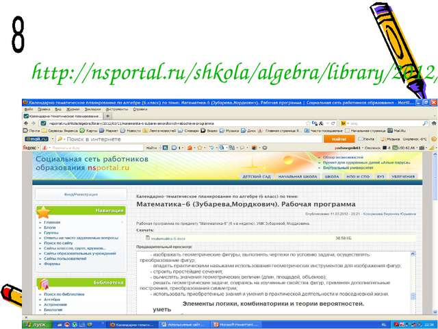 http://nsportal.ru/shkola/algebra/library/2012/03/11/matematika-6-zubarevamor...