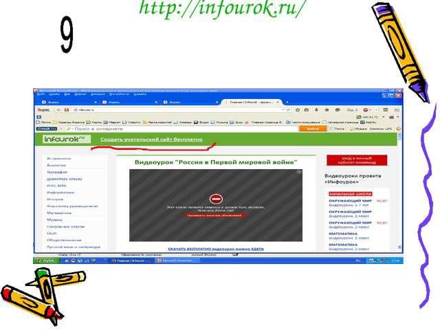 http://infourok.ru/