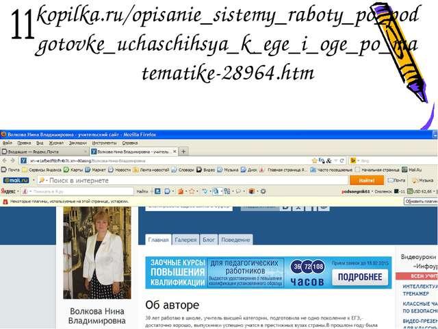 http://www.metod-kopilka.ru/opisanie_sistemy_raboty_po_podgotovke_uchaschihsy...
