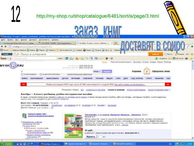 http://my-shop.ru/shop/catalogue/6481/sort/a/page/3.html