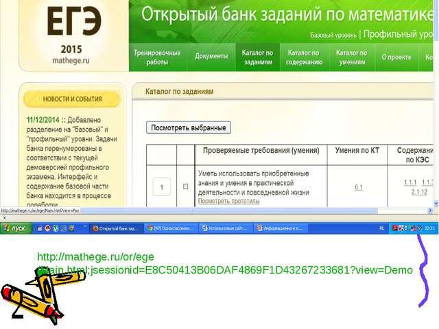 http://mathege.ru/or/ege/Main.html;jsessionid=E8C50413B06DAF4869F1D4326723368...