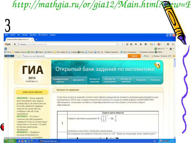 http://mathgia.ru/or/gia12/Main.html?view=Pos