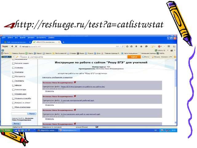 http://reshuege.ru/test?a=catlistwstat