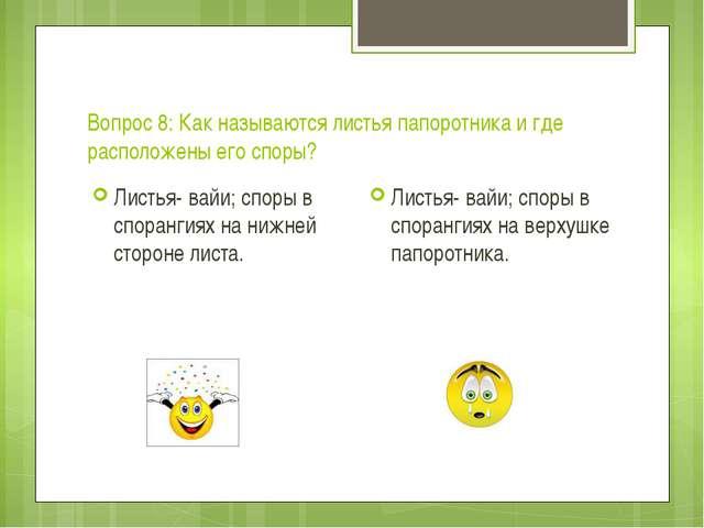 Вопрос 8: Как называются листья папоротника и где расположены его споры? Лист...