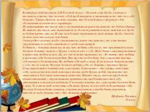 Великий русский писатель Л.Н.Толстой сказал: «Человек есть дробь, у которого