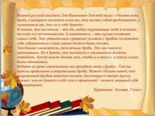Великий русский писатель Лев Николаевич Толстой писал: «Человек есть дробь, у