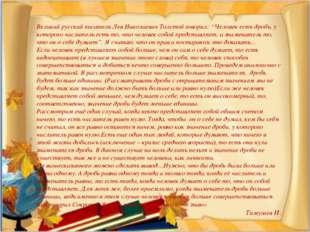 """Великий русский писатель Лев Николаевич Толстой говорил: """"Человек есть дробь,"""