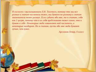 Я согласен с высказыванием Л.Н. Толстого, потому что мы все разные и значит ч