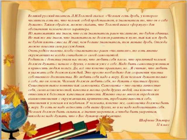 Великий русский писатель Л.Н.Толстой сказал: «Человек есть дробь, у которого...