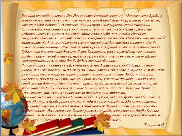 """Великий русский писатель Лев Николаевич Толстой говорил: """"Человек есть дробь,..."""