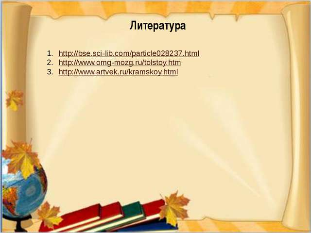 Литература http://bse.sci-lib.com/particle028237.html http://www.omg-mozg.ru/...