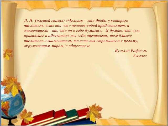 Л. Н. Толстой сказал: «Человек – это дробь, у которого числитель, есть то, чт...