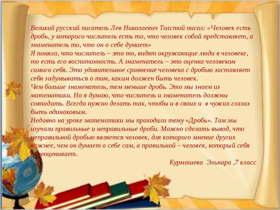 Великий русский писатель Лев Николаевич Толстой писал: «Человек есть дробь, у...