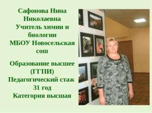 Сафонова Нина Николаевна Учитель химии и биологии МБОУ Новосельская сош Образ
